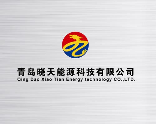 青岛晓天能源科技有限公司